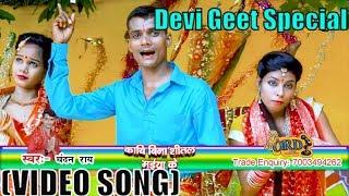 Chandan Rai का Latest Devigeet - काथि बिना शीतला मईया के - Kathi Bina Shitla Maiya k - देवी गीत 2019