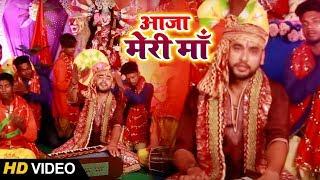 Aaja Meri Maa || आजा मेरी माँ || #Rahul Singh Qawwali Special Devi Geet ||Bhojpuri Qawwali DeviGeet