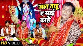 जा ताडू ए माई काहे - Omprakash Yadav का Bhojpuri Devigeet -Ja Tadu Ae Maai Kahe - बिदाई गीत 2019