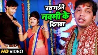 VIDEO SONG || चढ़ गइले नवमी के दिनवा || Suraj Singh Bhojpuri Bhakti Devigeet 2019