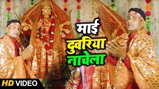 #Video Song - माई दुवरिया नाचेला - Lal Bahadur Yadav का Bhojpuri Bhakti Song - Navratri Songs 2019