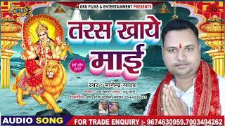 बिहार बाढ़ Special Devigeet - तरस खाये माई - Nagendra Yadav का देवी गीत 2019