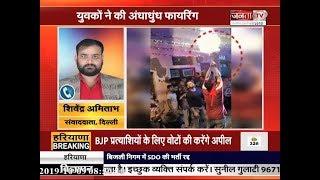 #DELHI :  शादी समारोह में युवकों ने की अंधाधुंध #FIRING, #VIDEO हुआ #VIRAL