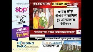 #HARYANA में बढ़ा #BJP का कुनबा,#CONGRESS छोड़ #BJP में शामिल हुए पूर्व विधायक