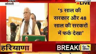 #KOSLI में #CM #MANOHAR_LAL ने कहा #SYL पर लड़ाई जारी