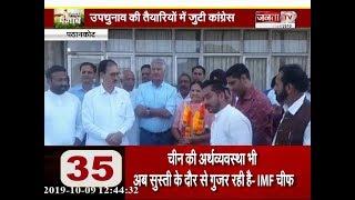 #PATHANKOT : #SUNIL_JAKHAR ने किया पठानकोट का दौरा, #BJP पर साधा निशाना