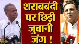 CM Ashok Gehlot बोले- Gujarat में शराब नहीं मिली तो मैं राजनीति छोड़ दूंगा    Navtej TV