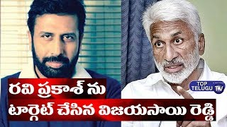 YSRCP MP Vijay Sai Reddy Demands CBI Inquiry on TV9 CEO Ravi Prakash | Top Telugu TV