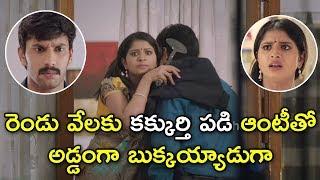 రెండు వేలకు కక్కుర్తి పడి ఆంటీతో అడ్డంగా బుక్కయ్యాడుగా || Latest Telugu Movie Scenes