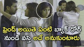 ఫ్రెండ్ అయితె ఏంటి బ్యాక్ డోర్ నుండి వస్తె అదే అనుకుంటారు || Latest Telugu Movie Scenes