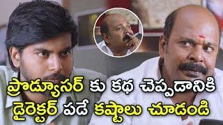 ప్రొడ్యూసర్ కు కథ చెప్పడానికి డైరెక్టర్ పడే కష్టాలు చూడండి || Latest Telugu Movie Scenes