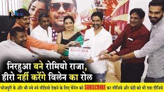 #निरहुआ Dinesh Lal Yadav की फिल्म Romeo Raja का हुआ मुहूर्त, निरहुआ करेंगे विलेन का रोल