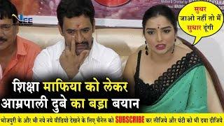 Romeo Raja - शिक्षा माफिया को लेकर #निरहुआ और #आम्रपाली दुबे ने दिया बड़ा बयान