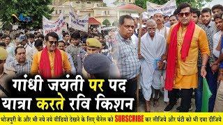 Gorakhpur सांसद Ravi Kishan ने गाँधी जयंती पर किया पद यात्रा | #150GandhiJayanti Gorakhpur