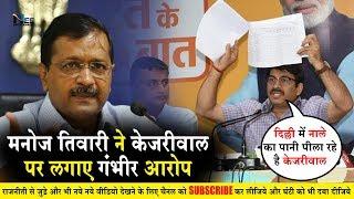 Manoj Tiwari ने Kejariwal पर लगाए गंभीर आरोप || Manoj Tiwari Delhi MP