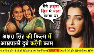Amrapali Dube करेंगी Akshara Singh की फिल्म Love Marriage में काम | #AmrapaliDube