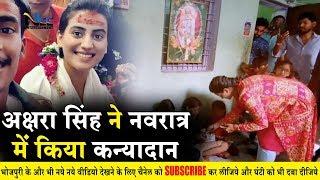 Akshara Singh ने नवरात्र के आखरी दिन किया कन्या पूजन   माँगा यह वरदान   #AksharaSinghKanyaPoojan