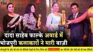 दादा साहेब फाल्के Awards 2019 में भोजपुरी कलाकारों ने मारी बाज़ी | Rani Chatarjee को मिला अवार्ड