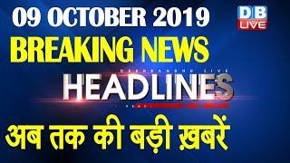 Top 10 News   Headlines, खबरें जो बनेंगी सुर्खियां   Modi news, india news, election2019  #DBLIVE