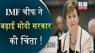 IMF चीफ ने बढ़ाई PM Modi सरकार की चिंता ! 'भारत पर वैश्विक सुस्ती का सबसे ज्यादा असर'|#DBLIVE