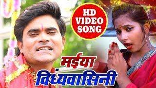 #Video_Song मईया विंध्यवासिनी | Manoj Madhur | Maiya Vindhyawasini | New Bhojpuri Bhakti Video 2019