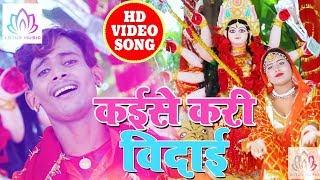 कईसे करी  विदाई    Kanjay Raj   का रुला देने वाला  माँ दुर्गा विदाई गीत   Kaise Kari Vidai