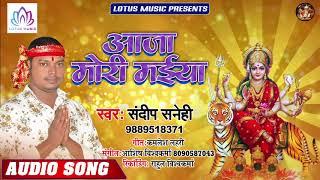 #Sandeep Sanehi - आजा मोरी मईया | Aaja Mori Maiya | New Bhojpuri Bhakti Song 2019