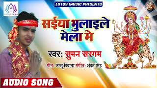 #Suman Sargam - सईया भुलईले मेला में | Saiya Bhulaile Mela Me | New Bhojpuri Devi Geet 2019