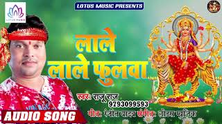 आ गया #Raju Raj का पंडालों में तहलका मचाने वाला देवी गीत || Lale Lale Phulwa | Hit Devi Geet 2019