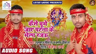 Kaise Ghume Jaye Patna Ke Mela Rajau | Gulshan Deewana & Pramod Deewana | Hit Devi Geet 2019