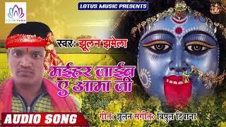 Maihar Jaib E Amma Ji | Jhulan Jhamela | का इस साल पंडाल में सबसे ज्यादा बजने वाला गाना