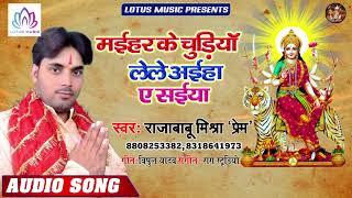 #Rajababu Mishra 'Prem' - मईहर के चूड़ियाँ लेले अईहs ए सईया   Maihar Ke Chudiya Lele Aiha A Saiya