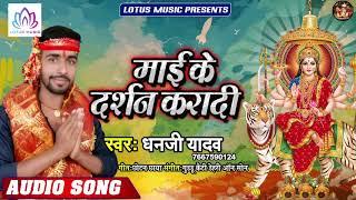 माई के दर्शन करादी | ये गाना आते ही पंडाल में धूम  मचा दिया | Dhanji Yadav | Mai Ke Darshan Kradi