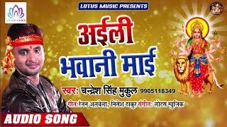 Chandresh Singh Mukul का नया हिट देवीगीत |अईली  भवानी माई | New Maa Derga Bhajan 2019