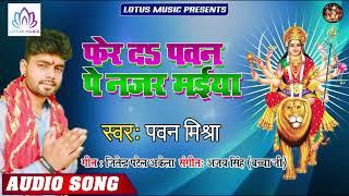 #Pawan Mishra - फेर द पवन पे नज़र मईया | Fer Da Pawan Pe Nazar Maiya | New Bhojpuri Devi Geet 2019