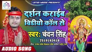 #Chandan Singh - दर्शन कराईब विडियो कॉल से | Darshan Karaib Video Call Se | New Devi Geet 2019