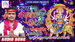 नवरात्री स्पेशल गीत - #Sagar Sudhir - जय शेरावाली | Jai Sherawali | New Bhojpuri Bhakti Song 2019