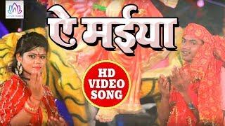 2019 दशहरा स्पेशल हिट गाना - #Suresh Raj - ए मईया | A Maiya | New Bhojpuri Devi Geet 2019