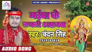 #Chandan Singh - मईया के लगली असनवा | Maiya Ke Lagali Asanwa | New Bhojpuri Bhakti Song 2019