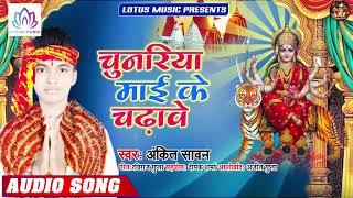 #Ankit Sawan  - चुनरी माई के चढ़ावे | Chunari Maai Ke Chadhawe | New Bhojpuri Bhakti Song 2019