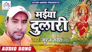 मईया दुलारी | #Suraj_Savera_PLC | का हिट देवी गीत | #Maiya_Dulari | Devigeet  2019
