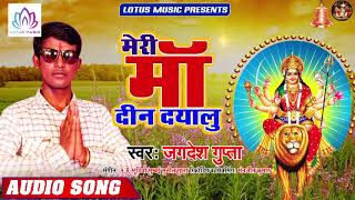 #Jagdesh Gupta - मेरी माँ दीन  दयालु | Meri Maa Deen Dyalu | New Bhojpuri Devi Geet 2019