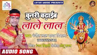 2019 विजय दशमी स्पेशल सुपर हिट गीत - Chunari Chadhaib Lale Lal | Ranjeet Lal Yadav Nirala- Devi Geet