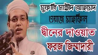 দ্বীনের দাওয়াত ফরজ জিম্মাদারী | Mufty Sayeed Ahmed Waz Mahfil 2019 | New Bangla Waz Mufty Sayeed