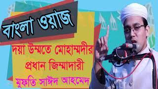 দয়া উম্মতে মোহাম্মদীর প্রধান জিম্মাদারী   Bangla Waz Mufty Sayeed Ahmed   Bangla Waz Mahfil 2019