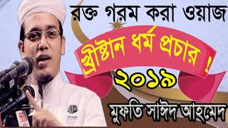 খ্রীষ্টান ধর্ম প্রচার | Mufty Sayeed Ahmed Waz Mahfil 2019 | Bangla Waz Mufty Sayeed | Islamic BD