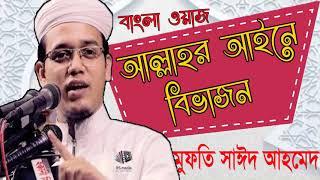 Mufty Sayeed Ahmed Waz Mahfil 2019 | আল্লাহর আইনে বিভাজন | New Bangla Waz Mahfil | Islamic BD
