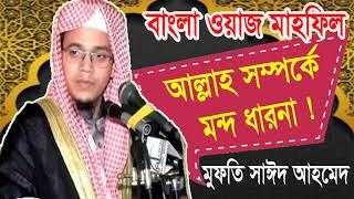 Waz Mufty Sayeed Ahmed | আল্লাহ সম্পর্কে মন্দ ধারনা | New Bangla Waz Mahfil 2019 | Best Waz Bangla