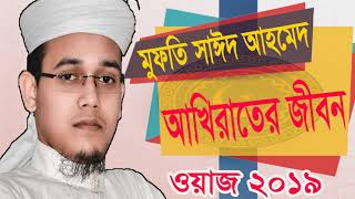 আখিরাতের জীবন | Mufty Sayeed Ahmed Waz Mahfil 2019 | Islamic Bangla Waz | Waz Mahfil Video 2019