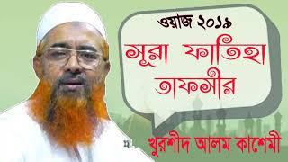 Allama Khurshid Alom Kasemi Waz | সূরা ফাতিহা তাফসীর | Best Bangla Waz Mahfil 2019 | Islamic BD
